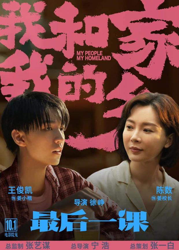 Sau ảnh hậu trường thắm như bà dì, Dương Tử chính thức rửa phèn đi du hí miền quê ở poster phim mới - Ảnh 10.