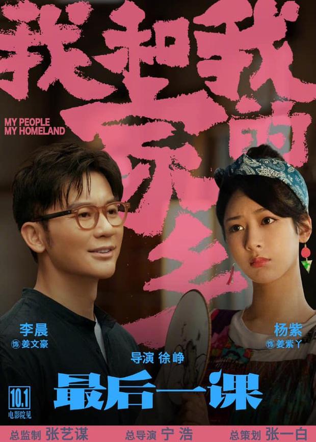 Sau ảnh hậu trường thắm như bà dì, Dương Tử chính thức rửa phèn đi du hí miền quê ở poster phim mới - Ảnh 3.