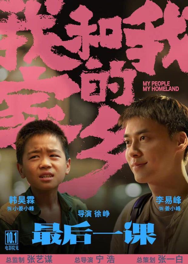 Sau ảnh hậu trường thắm như bà dì, Dương Tử chính thức rửa phèn đi du hí miền quê ở poster phim mới - Ảnh 11.