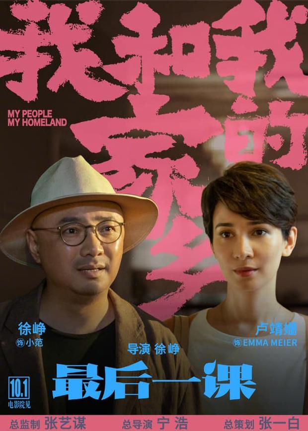 Sau ảnh hậu trường thắm như bà dì, Dương Tử chính thức rửa phèn đi du hí miền quê ở poster phim mới - Ảnh 12.