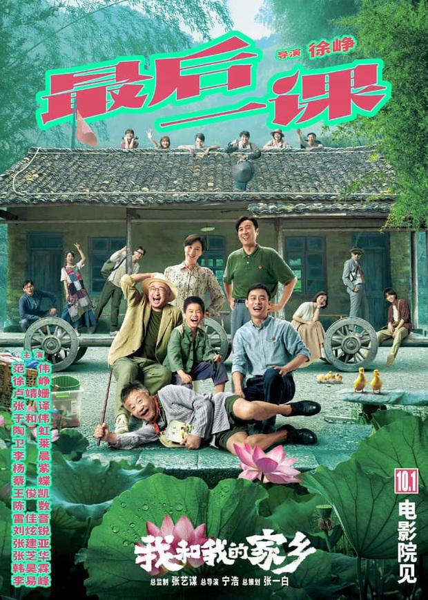 Sau ảnh hậu trường thắm như bà dì, Dương Tử chính thức rửa phèn đi du hí miền quê ở poster phim mới - Ảnh 1.