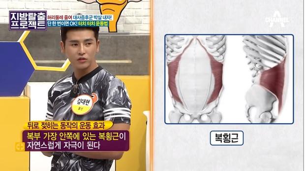 HLV Hàn Quốc hướng dẫn bài tập giúp giảm 5cm mỡ bụng chỉ sau 5 phút tập luyện - Ảnh 6.