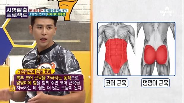 HLV Hàn Quốc hướng dẫn bài tập giúp giảm 5cm mỡ bụng chỉ sau 5 phút tập luyện - Ảnh 4.
