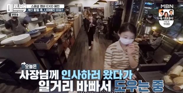 Hyerin (EXID) khiến fan xót xa khi tiết lộ phải làm việc bán thời gian tại nhà hàng sau khi rã nhóm - Ảnh 4.