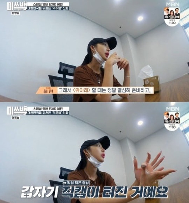Hyerin (EXID) khiến fan xót xa khi tiết lộ phải làm việc bán thời gian tại nhà hàng sau khi rã nhóm - Ảnh 1.