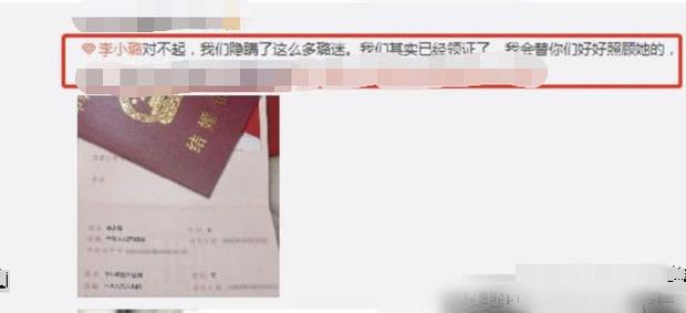 Bất ngờ lộ giấy đăng ký kết hôn, Lý Tiểu Lộ hoá ra đã đi bước nữa chỉ sau 1 năm ly hôn Giả Nãi Lượng? - Ảnh 3.