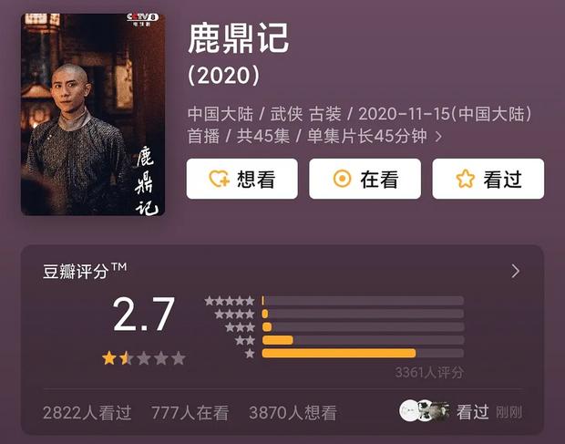 Lộc Đỉnh Ký 2020 mở màn bết bát vì tra nam Trương Nhất Sơn và loạt biểu cảm dọa người chẳng thua gì Angela Baby năm xưa - Ảnh 1.