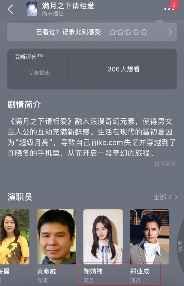 Hậu chia tay Trương Triết Hạn, Cúc Tịnh Y xuyên không cưa cẩm bồ cũ của Triệu Lộ Tư ở phim mới? - Ảnh 2.