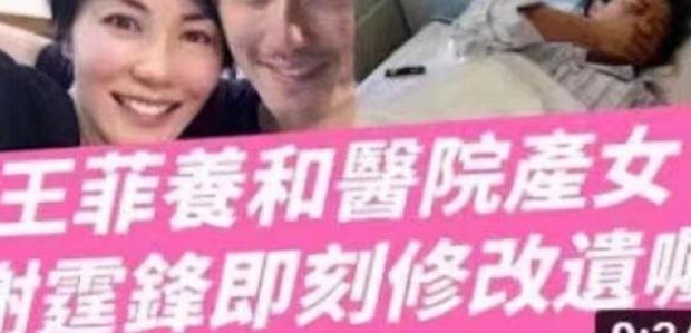 Vương Phi đã bí mật sinh một cô con gái cho Tạ Đình Phong, thậm chí còn có ảnh bằng chứng? - Ảnh 2.