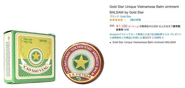 Cao Sao Vàng huyền thoại của Việt Nam giờ thành hàng hot trên các sàn mua bán thế giới, giá lên tới cả triệu đồng mỗi hộp - Ảnh 2.