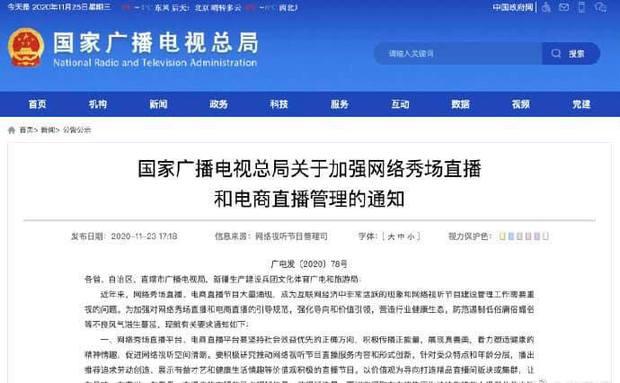 Cục Quảng Điện xứ Trung cấm cửa nghệ sĩ dính phốt trên truyền thông online, triệt đường tái xuất của Lại Quán Lâm? - Ảnh 1.
