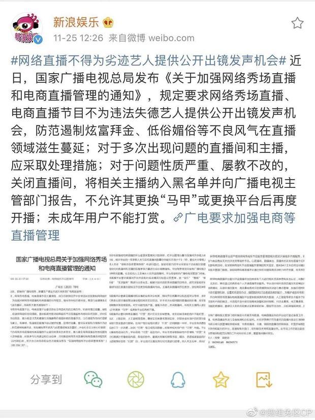 Cục Quảng Điện xứ Trung cấm cửa nghệ sĩ dính phốt trên truyền thông online, triệt đường tái xuất của Lại Quán Lâm? - Ảnh 2.