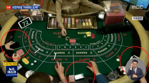 NÓNG: Cảnh sát Hàn Quốc hé lộ loạt diễn viên, idol tham gia đánh bạc online, dân mạng ráo riết truy lùng danh tính - Ảnh 3.