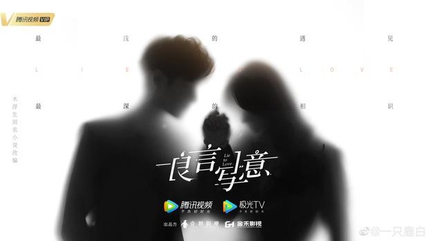 La Vân Hi múa bóng với Trình Tiêu, fan muốn cua gấp vì nội dung phim toàn oán với hận - Ảnh 1.