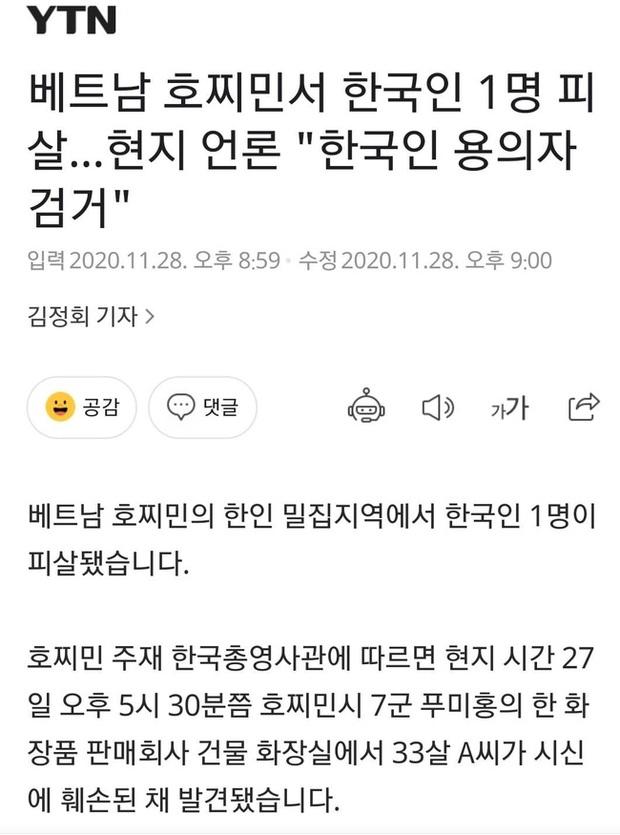 Các trang tin Hàn Quốc đồng loạt đưa tin vụ một thi thể được phát hiện trong vali ở Sài Gòn - Ảnh 4.