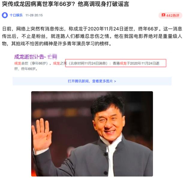 Giữa bê bối tranh gia sản, truyền thông rầm rộ tin siêu sao Thành Long lâm bệnh nặng qua đời ở tuổi 66 - Ảnh 2.