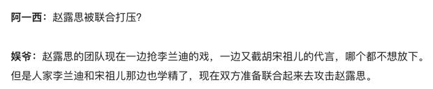 Mật báo Cbiz: Triệu Lộ Tư ra đòn hiểm với đồng nghiệp, Dương Mịch quay ra đấu đá với Dương Tử và loạt tin đồn gây xôn xao - Ảnh 3.