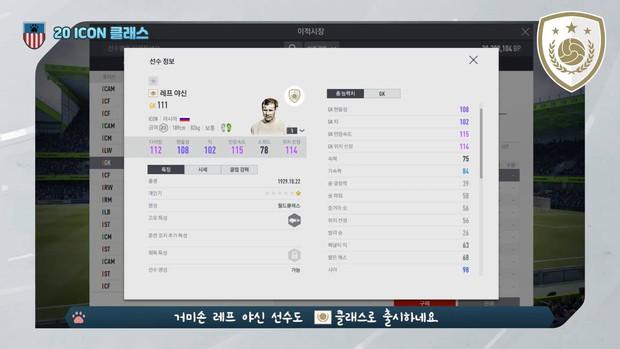 Beckham, Torres, Henry... phiên bản ICONS đã chính thức xuất hiện trong FIFA Online 4, giá trị cả nghìn tỷ BP? - Ảnh 8.