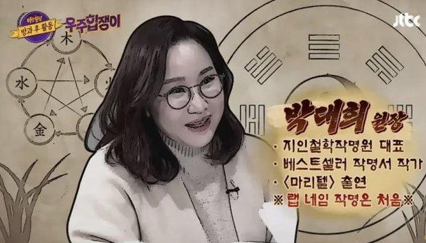 Heechul (Super Junior) ngẩn người khi phải đợi 7 năm nữa mới được kết hôn, bạn gái Momo có buồn không ta? - Ảnh 1.