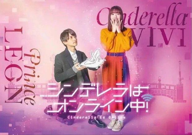 Yêu Em Từ Cái Nhìn Đầu Tiên có bản Nhật, cặp đôi chính ổn áp nhưng tên phim nghe sến đến xỉu ngang - Ảnh 1.