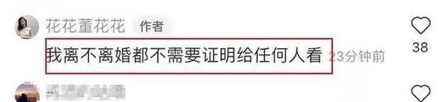 Nội bộ Alibaba tung tin đồn chủ tịch Taobao đã ly hôn, hành động sau đó của vợ chính thức như ngầm xác nhận tiểu tam chiếm ngôi thành công? - Ảnh 3.