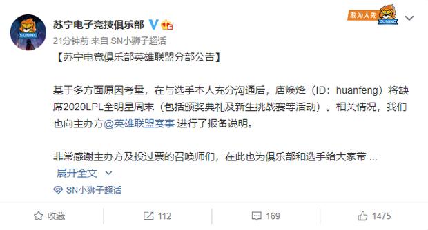 LMHT: Áp lực vì drama cắm sừng bạn gái cũ, SN.Huanfeng từ bỏ giải LPL All-Star 2020 - Ảnh 1.