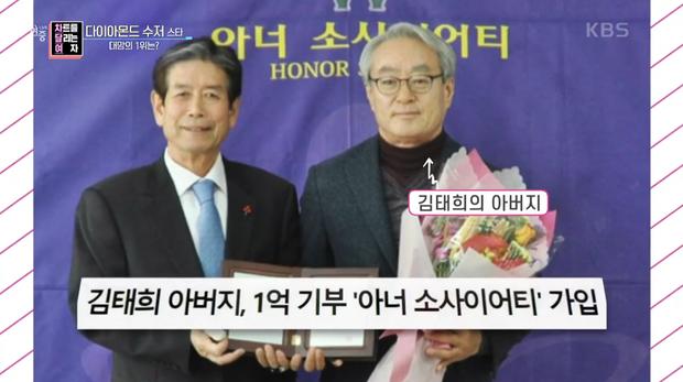 KBS hé lộ danh tính bố đẻ đại gia của Kim Tae Hee: Chủ tịch công ty danh tiếng doanh thu 300 tỷ, được Thủ tướng Hàn khen tặng - Ảnh 6.