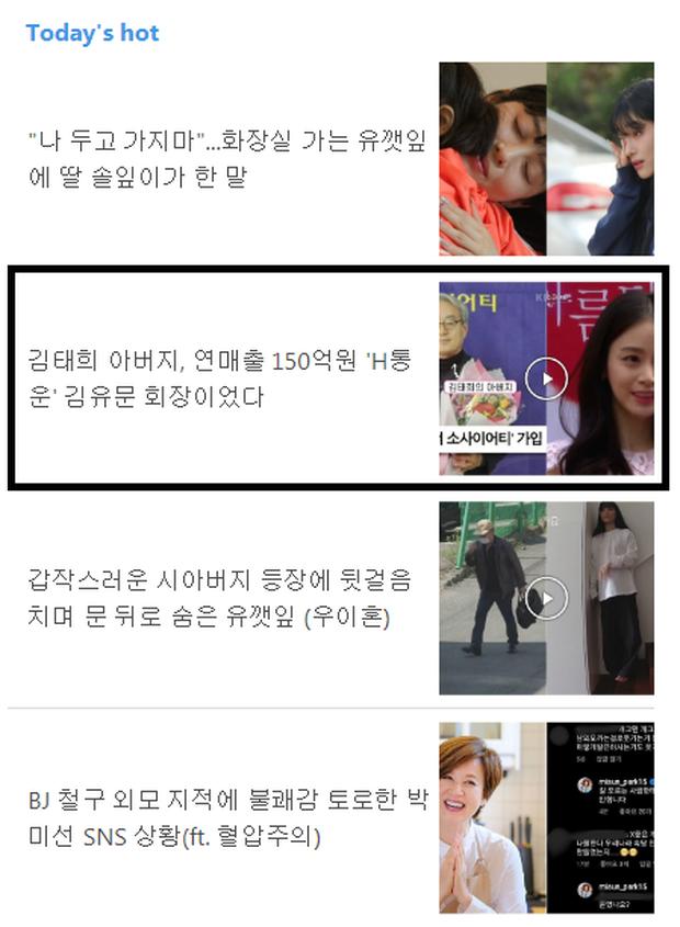KBS hé lộ danh tính bố đẻ đại gia của Kim Tae Hee: Chủ tịch công ty danh tiếng doanh thu 300 tỷ, được Thủ tướng Hàn khen tặng - Ảnh 4.