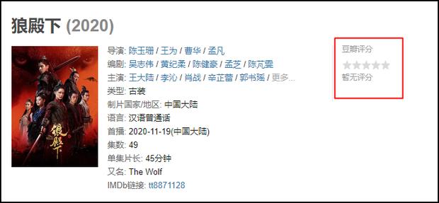 Lang Điện Hạ bất ngờ lọt top phim dở nhất 2020 do báo Trung bầu chọn, bà con ai cũng khó hiểu - Ảnh 4.