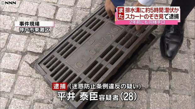 Bắt giữ gã trai Nhật chuyên nằm dưới cống nhìn trộm đồ lót phụ nữ, thậm chí còn ước mơ được làm mặt đường để ngắm cho thoải mái - Ảnh 2.