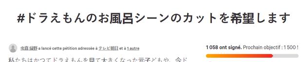 Fan Nhật kêu gọi NSX Doraemon cắt hết cảnh Shizuka đi tắm, sau 1 tuần nhận về 1000 lượt ủng hộ! - Ảnh 2.