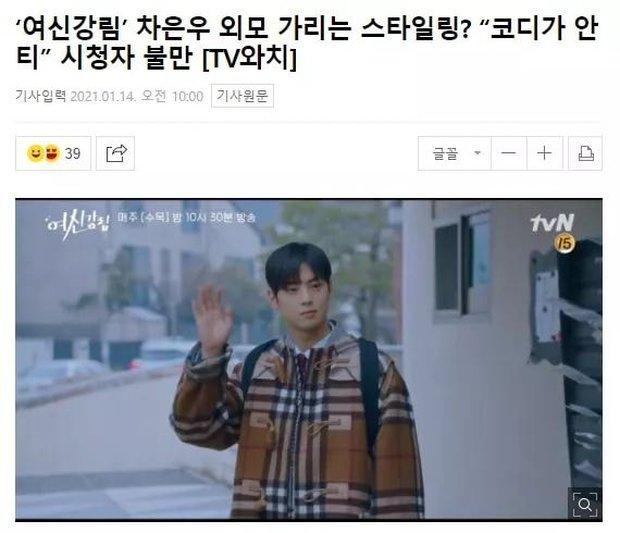 Cha Eun Woo bị dìm tơi tả vì loạt trang phục ông chú U40 ở True Beauty, dân tình khóc thét gọi hồn stylist - Ảnh 6.