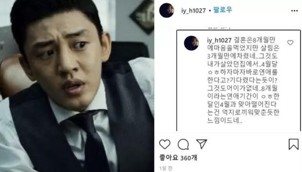 """Danh tính nữ diễn viên vừa kết hôn liền bị vợ cũ của chồng tố là """"tiểu tam"""": Hóa ra có mối quan hệ với Yoon Eun Hye? - Ảnh 5."""
