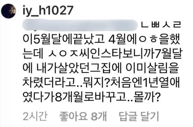 """Danh tính nữ diễn viên vừa kết hôn liền bị vợ cũ của chồng tố là """"tiểu tam"""": Hóa ra có mối quan hệ với Yoon Eun Hye? - Ảnh 6."""