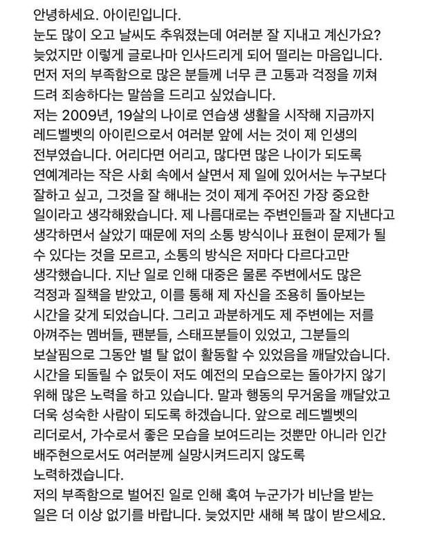 Cuối cùng Irene (Red Velvet) đã đích thân lên tiếng về phốt thái độ chấn động, viết hẳn tâm thư lần đầu nói rõ nguyên nhân - Ảnh 3.