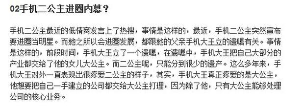 Mật báo Cbiz: Angela Baby quyết xử đẹp tình địch, Cúc Tịnh Y ám ảnh nhan sắc, vì sao tiểu thư Huawei chen chân vào showbiz? - Ảnh 12.