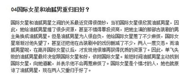 Mật báo Cbiz: Angela Baby quyết xử đẹp tình địch, Cúc Tịnh Y ám ảnh nhan sắc, vì sao tiểu thư Huawei chen chân vào showbiz? - Ảnh 14.