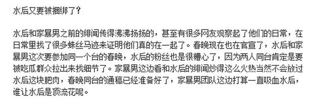 Mật báo Cbiz: Angela Baby quyết xử đẹp tình địch, Cúc Tịnh Y ám ảnh nhan sắc, vì sao tiểu thư Huawei chen chân vào showbiz? - Ảnh 16.