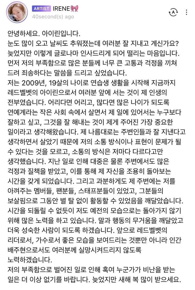 Irene (Red Velvet) lên tiếng xin lỗi, tưởng được tha thứ ai ngờ càng bị chỉ trích gay gắt hơn vì 1 cụm từ - Ảnh 2.
