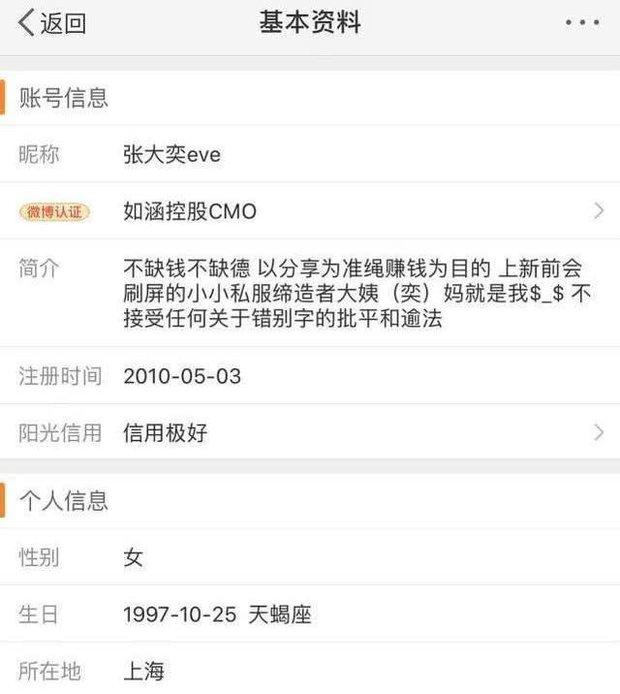 Hết bị đồn chiếm ngôi chính thất, Tuesday vụ ngoại tình với chủ tịch Taobao còn dính vào lùm xùm gian dối tuổi tác - Ảnh 2.