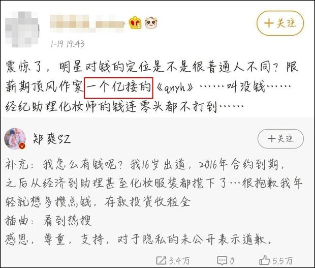 Ký giả tiết lộ cát-xê hàng tỷ của Trịnh Sảng, bật lại phát ngôn làm sao có tiền của nữ diễn viên - Ảnh 2.