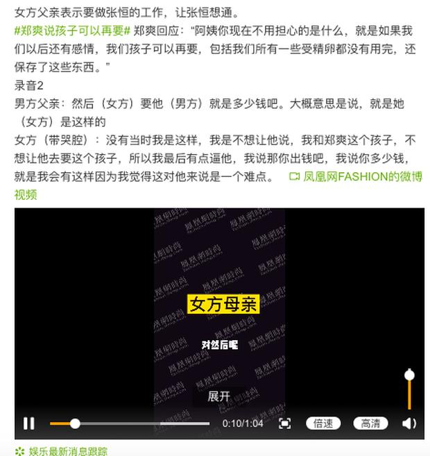 Biến căng đét giữa đêm: Bố Trịnh Sảng viết tâm thư mắng chửi Trương Hằng thậm tệ, ai ngờ bị tung thêm file ghi âm gây sốc - Ảnh 4.