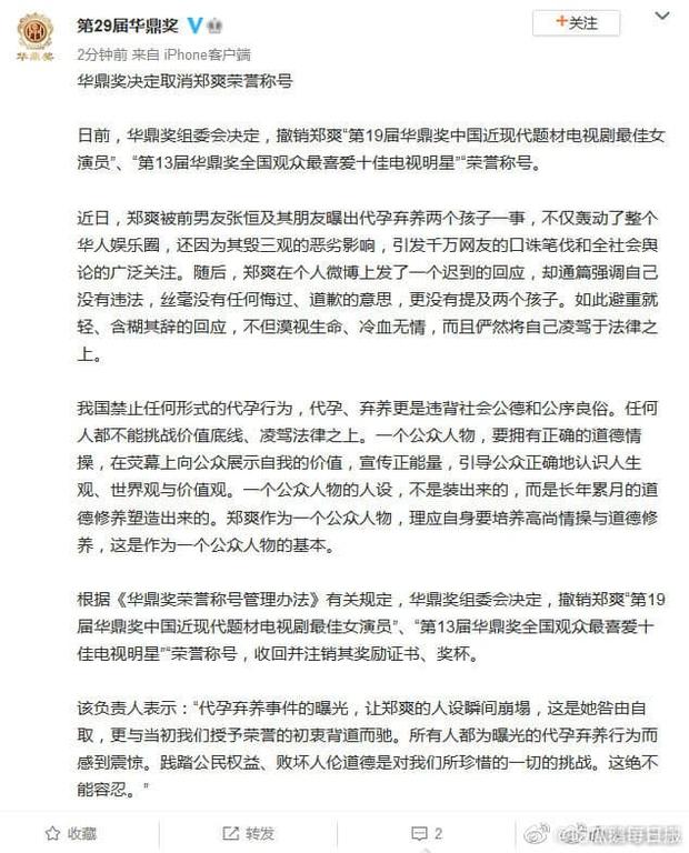 Trịnh Sảng bị BTC giải thưởng lớn hủy hết danh hiệu, công khai chỉ trích: Máu lạnh vô tình, coi thường tính mạng - Ảnh 4.