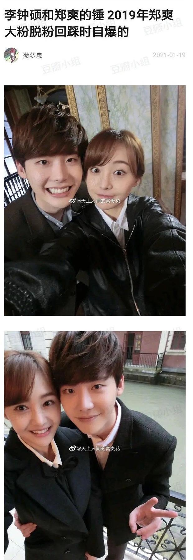 Fan lật mặt khẳng định Trịnh Sảng ngoại tình với Lee Jong Suk, lộ thêm cả cách đánh dấu bạn trai gây choáng - Ảnh 2.