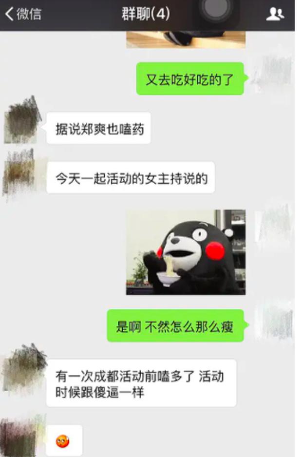 Rộ hình ảnh kèm tin nhắn nghi vấn Trịnh Sảng phê thuốc, hành xử khó hiểu ngay trên thảm đỏ sự kiện năm 2016 - Ảnh 5.