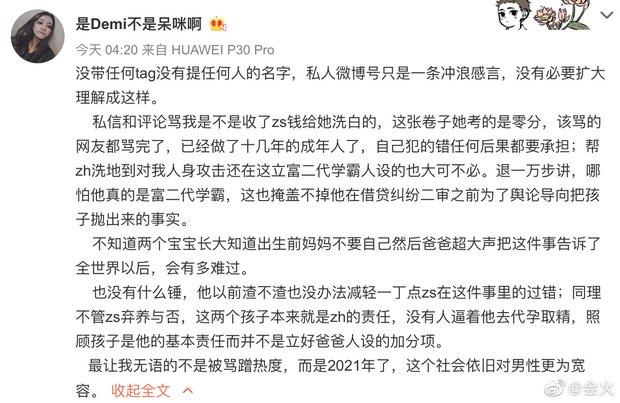 Trịnh Sảng bị phong sát, bạn gái cũ viết luôn tâm thư chỉ trích Trương Hằng: Xã hội quá bao dung cho đàn ông - Ảnh 2.