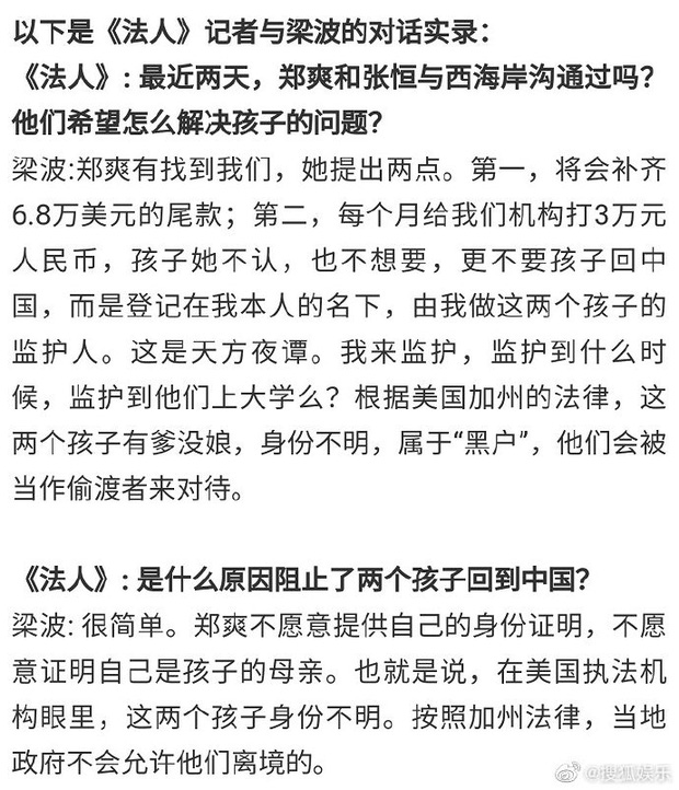 SỐC: Trịnh Sảng hoá ra còn nợ dịch vụ mang thai hộ 1,6 tỷ, chi tiết vụ việc đáng sợ đến mức khiến Cnet choáng nặng - Ảnh 2.
