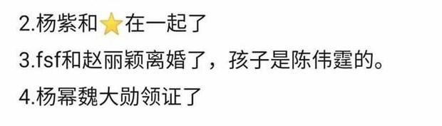 Buổi tối thêm náo loạn của Cbiz: Dương Tử - Trương Nghệ Hưng hẹn hò, Dương Mịch đã đăng ký kết hôn với thiếu gia? - Ảnh 2.