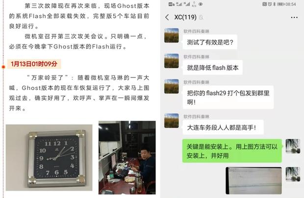 Adobe Flash bị khai tử làm mạng lưới đường sắt của cả một thành phố ở Trung Quốc phải dừng hoạt động - Ảnh 3.
