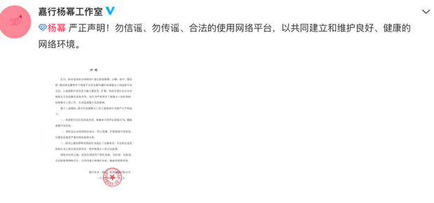 Buổi tối thêm náo loạn của Cbiz: Dương Tử - Trương Nghệ Hưng hẹn hò, Dương Mịch đã đăng ký kết hôn với thiếu gia? - Ảnh 6.